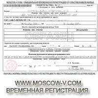 временная регистрация рф