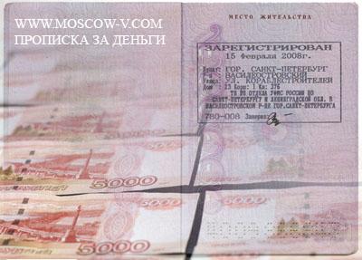 Прописаться в Москве за деньги
