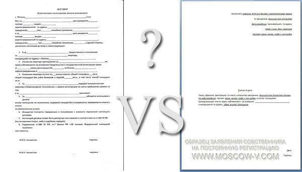 Законно ли сделали временную регистрацию постороннему без договора?