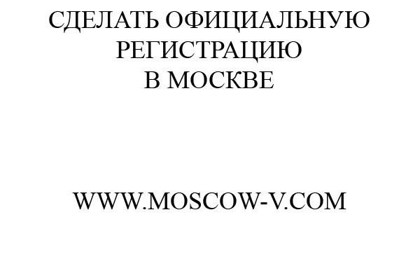 Сделать официальную регистрацию в Москве