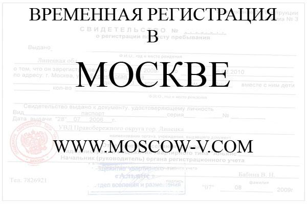 Оформить временную регистрацию в Москве