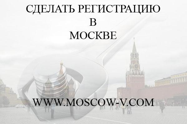 Cделать регистрацию в Москве