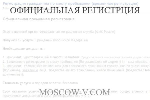 Регистрация гражданина по месту пребывания (временная регистрация)