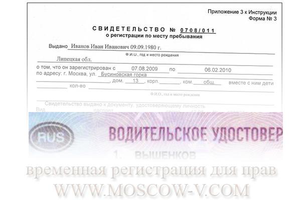 Временная регистрация для получения водительских прав