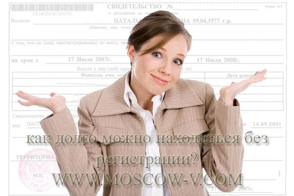 Сколько можно находиться без регистрации?