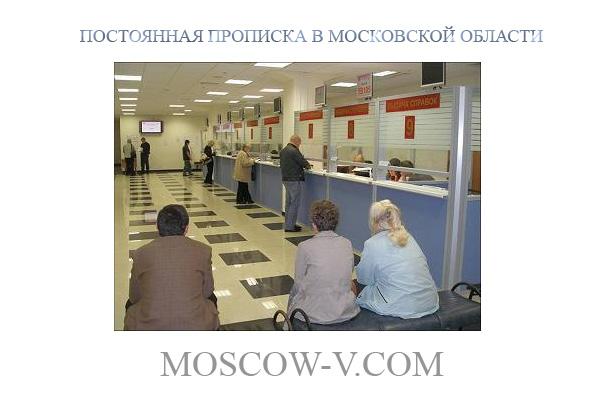 Постоянная прописка в Московской области