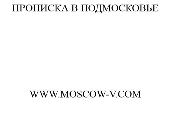 Прописка в Подмосковье