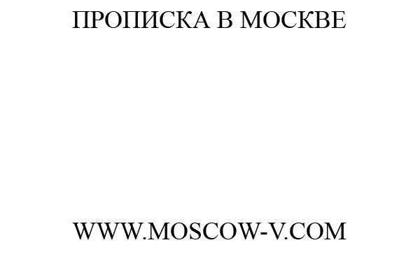 Постоянная прописка в Москве