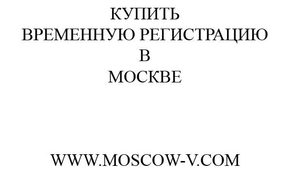 Купить временную регистрацию в Москве