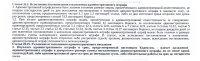 КоАП РФ, Статья 32.2. Исполнение постановления о наложении административного штрафа