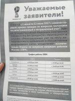 В Москве вводится особый порядок регистрации граждан на время проведения Кубка конфедераций 03.06.2017