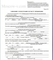 Легальная временная регистрация в Москве