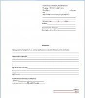Оформление временной регистрации - необходимые документы, куда подавать заявление.