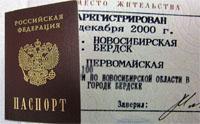 Прописка в Москве за 1 день